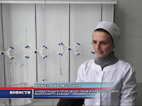 """Молочный завод """"Чишминский"""""""