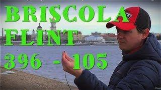 фидер BRISCOLA FLINT 3,9 до 105 грамм. Небольшой обзор и тест