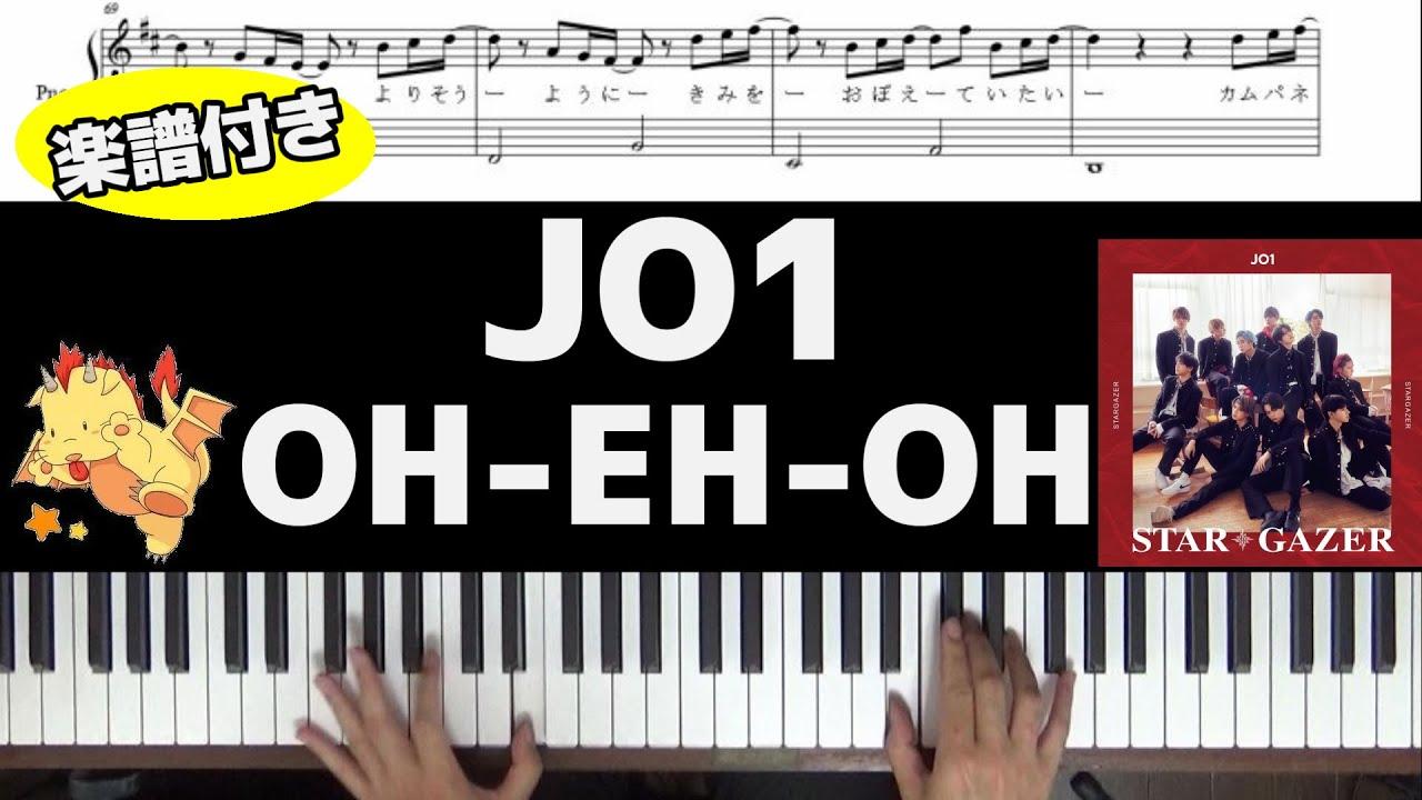 【楽譜/歌詞】OH-EH-OH/JO1【PIANO】(Chor.Draft)