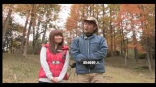 2010/12月第1週放送 starcat ch) 鉄崎幹人さんと未来さんが、名古屋近郊...