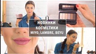 Повседневный макияж 2019   Тестируем новинки косметики  +КОНКУРС
