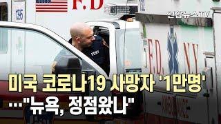 """美 코로나19 사망자 '1만명'…""""뉴욕, 정점왔나"""" / 연합뉴스TV (YonhapnewsTV)"""