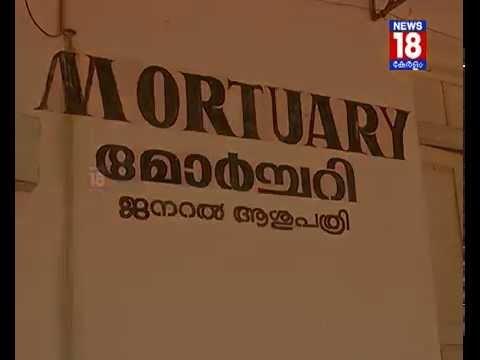 News18 Investigation: Lack of Infrastructure in Thiruvananthapuram General Hospital