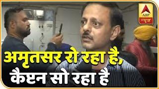 अमृतसर ट्रेन हादसा: घायलों को पहुंचाया गया अस्पताल, देखिए डॉक्टर ने क्या कहा   ABP News Hindi
