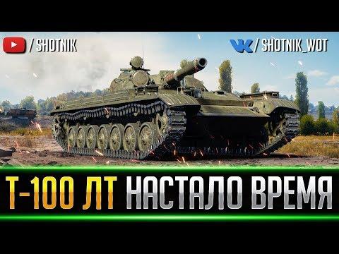 Т-100 ЛТ - ТВОЕ ВРЕМЯ ПРИШЛО!