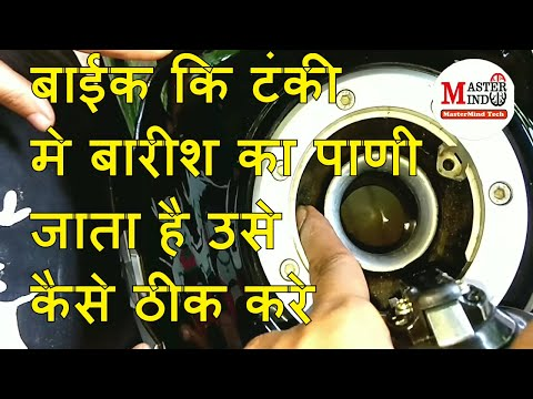 Rain water Mixing in Motorcycle Tank  Solution