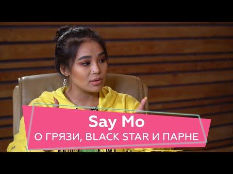 "Say Mo - о грязи, black star, дисс в песне ""BISHARASHKA"" и своём парне. Если Честно"