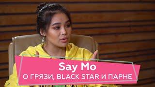 Say Mo - о грязи, black star, дисс в песне