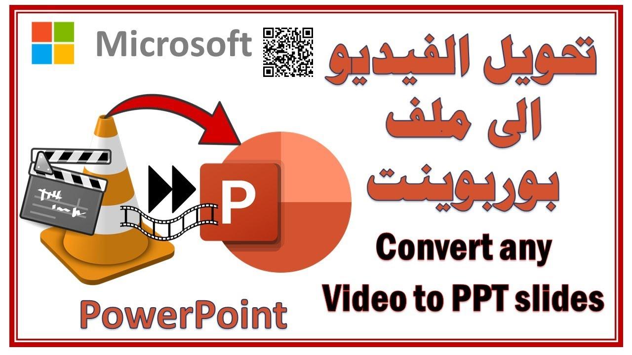 كيفية تحويل عروض Microsoft 10