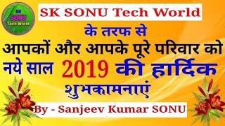 SK SONU Tech World के तरफ से आपको और आपके पूरे परिवार को नये साल 2019 की हार्दिक शुभकामनाएं//skstw