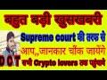 News 17.आप खुशी से झूम उठेंगे । India's Supreme court urged to rule on cryptocurrency.By रितेश सिंह