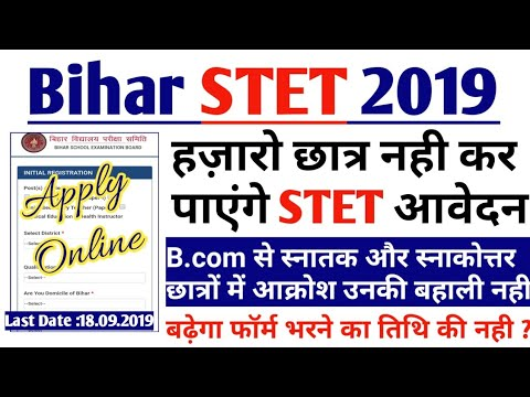 bihar stet notification | primary teacher recruitment 2019 |STET Exam Date |Latest News|Online Apply