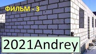 Дом из газобетона своими руками фильм-3(дом размером 8,5 х 13,2 38 упаковок по 32шт в упаковке, размер 625х300х250 : 6 упаковок по 64шт, размер 625х150х250 : 1..., 2013-12-15T18:02:52.000Z)