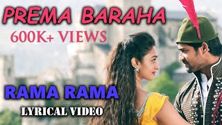 Prema Baraha - Rama Rama (Lyric Video) | Chandan Kumar, Aishwarya Arjun | Arjun Sarja | Jassie Gift