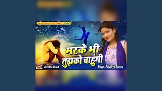 Mujhe Chhod Ke Akele Mera Yaar Jaa Raha Hai