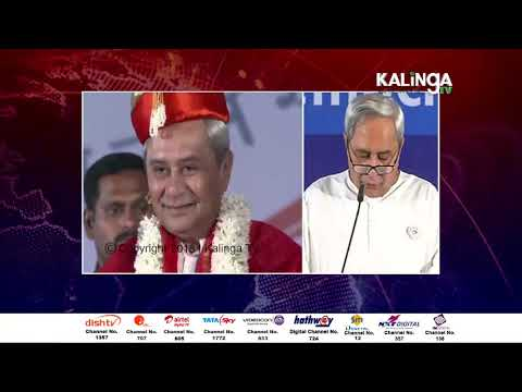 Odisha CM Naveen Patnaik Receives 'Ideal Chief Minister' Award