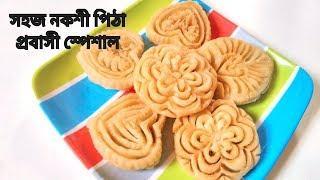 নকশী পিঠা-ফুল পিঠা তৈরির সবচেয়ে সহজ নিয়ম-প্রবাসী স্পেশাল - Nokshi Pitha-How To Make Nokshi Pitha