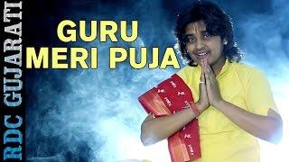 Guru Purnima Special | Guru Meri Pooja Guru Gobind | Hindi Song | Anil Dewra | Full VIDEO Song