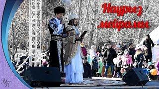 Праздник НАУРЫЗ в городе Темиртау Казахстан
