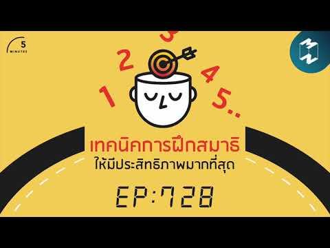 3 เทคนิคการฝึกสมาธิให้มีประสิทธิภาพมากที่สุด   5 Minutes Podcast EP.728