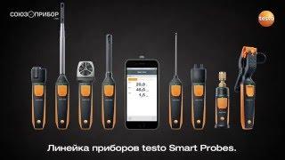 Серия смарт зондов testo Smart Probes(Линейка приборов testo Smart Probes - компактные зонды для профессиональных измерений, разработанные для применени..., 2016-04-12T12:22:33.000Z)