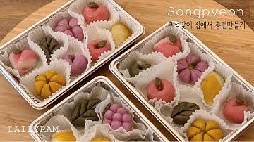 Vlog I 20대주부 브이로그 I 새댁놀이 : 추석맞이 집에서 꽃 송편 만들기 , 꽃송편 만드는 법 , 송편레시피 , Songpyeon Recipe