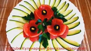 Цветы из помидор - Украшения из овощей & Карвинг помидор - Украшения из огурца