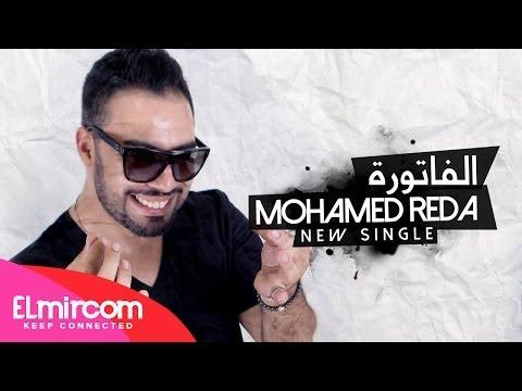 Mohamed Reda - Fatoura 2014 | Teaser