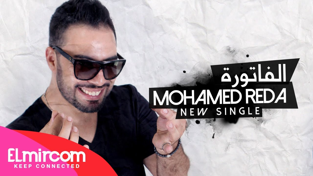 music mohamed reda fatoura
