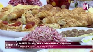 НАШАТА МАКЕДОНСКА КУЈНА - НАША ТРАДИЦИЈА 03.11.2016
