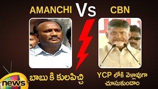 Amanchi Krishna Mohan Vs AP CM Chandrababu Naidu Controversial Comment