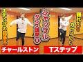 【シャッフルダンス講座⑧】「チャールストン」「Tステップ」踊れたらかっこいい簡単なステップ