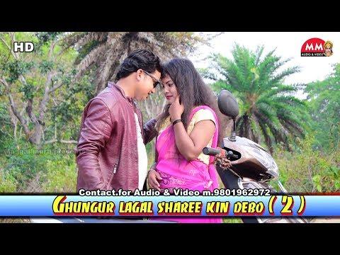 New Khortha Video 2019  # HD # Ghungur Lagal Sharee Kin Debo (2 ) Top Khortha  # Nagpuri Video  Song
