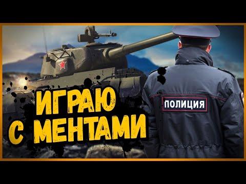 ИГРАЮ С МЕНТАМИ В ТАНКИ - Билли в Укрепах | World Of Tanks