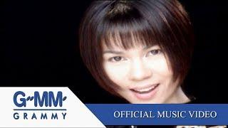 รักสลายดอกฝ้ายบาน - จินตหรา พูนลาภ【OFFICIAL MV】