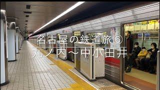名古屋の鉄道旅⑥