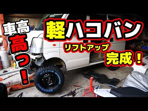 【後編】軽ハコバンをリフトアップしてRV車にしてみた!マボチャンネル