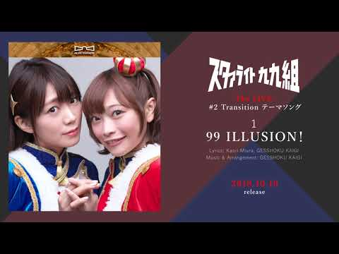 舞台#2 Transition テーマソングCD「99 ILLUSION!」「Green Dazzling Light」One chorus ver.