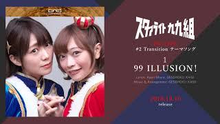 少女☆歌劇 レヴュースタァライト -The LIVE-#2 Transition テーマソング...
