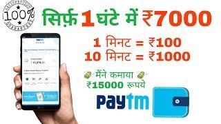 सिर्फ़ 1 घंटे में ₹7000 !! 1 मिनट = ₹100 !! 10 मिनट = ₹1000 !! PAYTM CASH