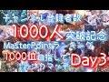【シャドウバース】チャンネル登録者1000人突破記念!Masterランキング1000位目指してランクマッチ Day3