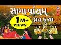 સામા પાંચમ ( ઋષિપંચમી )વ્રત કથા  ||  Sama Pacham Vrat Katha