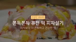 [초간단 레시피] 쫀득쫀득 퓨전 떡 피자설기