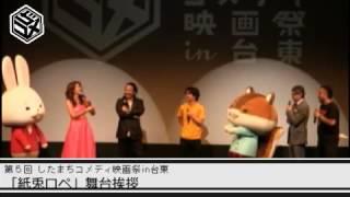 2012/09/16 第5回したまちコメディ映画祭『紙兎ロペ』舞台挨拶の模様です。