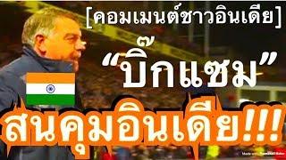 คอมเมนต์ชาวอินเดีย-หลัง-แซม-อัลลาร์ไดซ์-สนใจเป็นโค้ชคนใหม่ทีมชาติ-ชุดลุยศึกคิงส์คัพและคัดเลือกบอลโลก