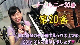 チェルニー/ツェルニー/30番/第20番/Czerny/op.849