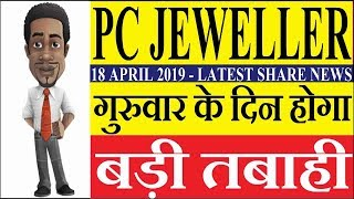 PC JEWELLERS- गुरुवार के दिन होगा PC JEWELLER में बड़ी तबाही | LATEST SHARE NEWS | PC JEWELLERS STOCK