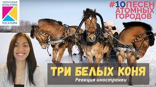 Три белых коня   #10 песен атомных городов новогодний выпуск   О зиме   Реакция иностранки