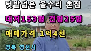 경북 영천시 영천부동산 영천촌집 영천땅 시골땅 매매