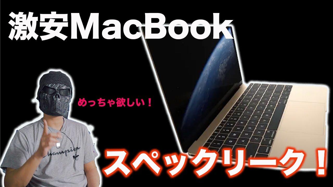 最強コスパの新型MacBook 12インチのスペックがリーク!モバイル用途にこれは欲しすぎる・・・